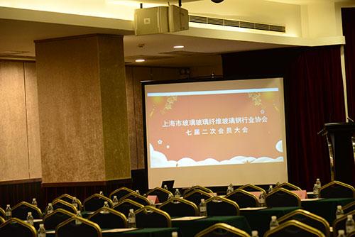 上海市玻璃玻璃纤维玻璃钢行业协会 第七届...