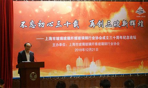 热烈庆祝上海市三玻行业协会成立三十周年